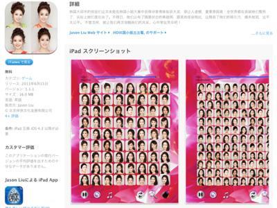 Wah, Wajah Para Kontestan Miss Korea Ini Dijadikan Games Puzzle Tersulit di Dunia!