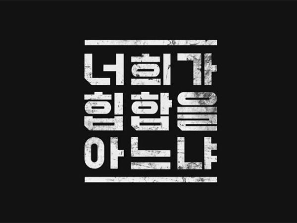 Mnet Dikabarkan Siap Luncurkan Program Survival Perdana di Tahun Bertema Hip Hop