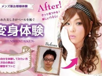 Wah, Jepang Buka Jasa Sewa Gaun untuk Para Pria yang Ingin Tampil Bak Puteri!