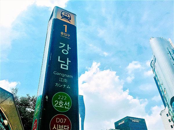 Pecinta Diskon Wajib Datangi Surga Wisata Belanja Bawah Tanah Gangnam, Seoul