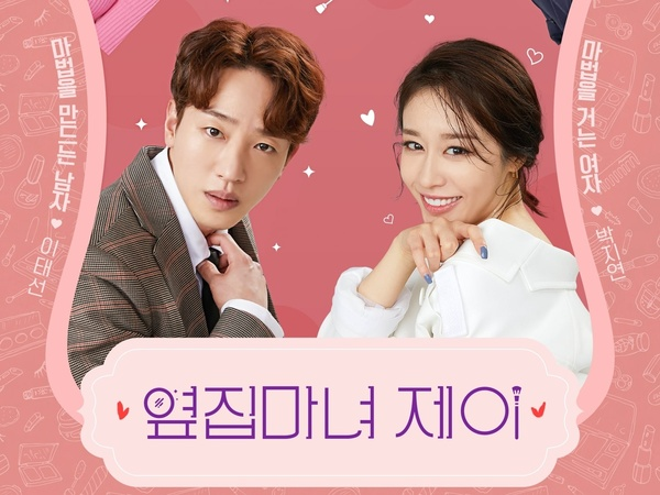 Drama Baru Jiyeon T-ara 'Next Door Witch J' Rilis Poster dan Jadwal Tayang