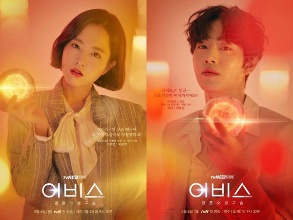 Suasana Magis Warnai Poster Drama Terbaru Park Bo Young - Ahn Hyo Seop 'Abyss'