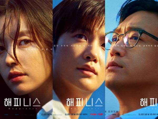 Drama 'Happiness' Rilis Poster Individu Untuk Han Hyo Joo, Park Hyung Sik, dan Jo Woo Jin