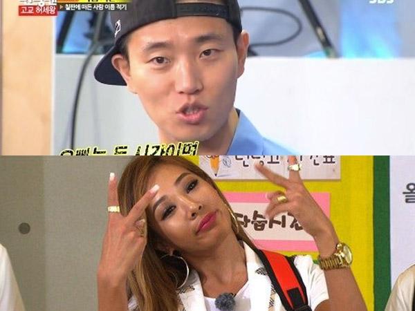 Wah, Jessi Berniat Rebut Gary dari Song Ji Hyo di 'Running Man'?