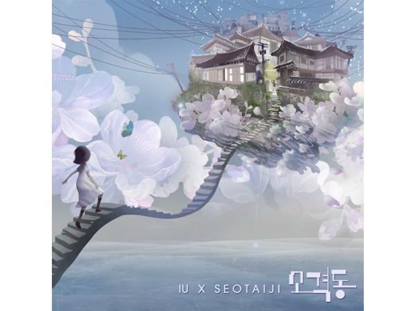 IU - Sogyeokdong (소격동)
