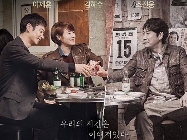 Gantikan 'Reply 1988', Drama Terbaru tvN Ini 'Start' dengan Rating Tinggi