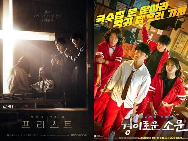 Rekomendasi 5 Drama Korea yang Bercerita Tentang Pengusiran Roh Jahat