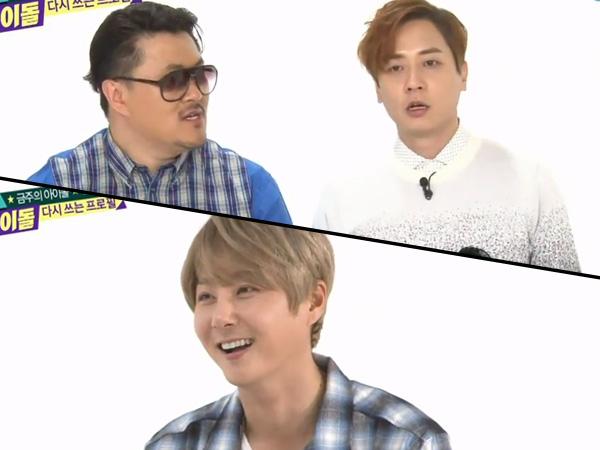 Bocorkan Rahasia, Andy Shinhwa Buat Malu Hyesung di 'Weekly Idol'