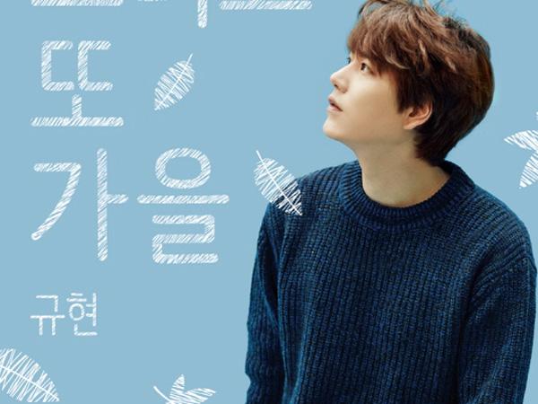 Rangkaian Konser Solo Artis SM Entertainment Selanjutnya akan Diisi oleh Kyuhyun Super Junior!