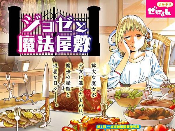 Bikin Bangga, Mangaka Asal Indonesia Ini Debut di Web Manga Jepang!
