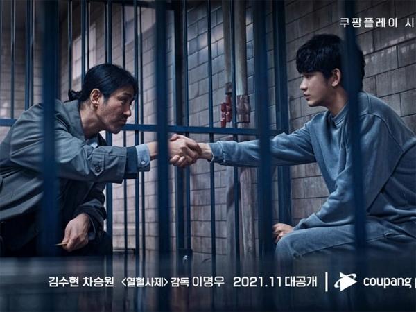 Kim Soo Hyun dan Cha Seung Won Kerja Sama di Balik Jeruji dalam Poster 'That Night'