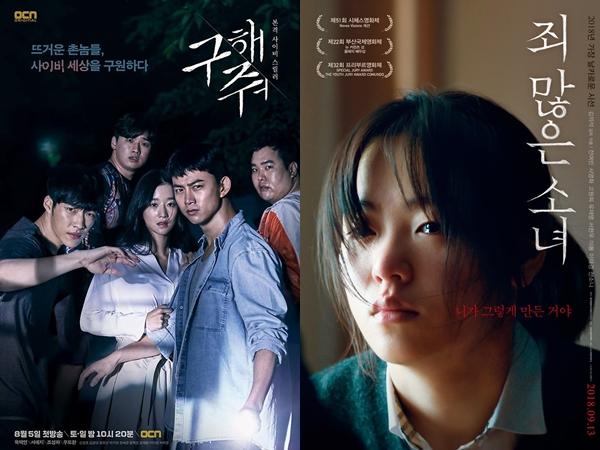 4 Drama Korea Jeon Yeo Bin, Pasangan Song Joong Ki di 'Vincenzo'