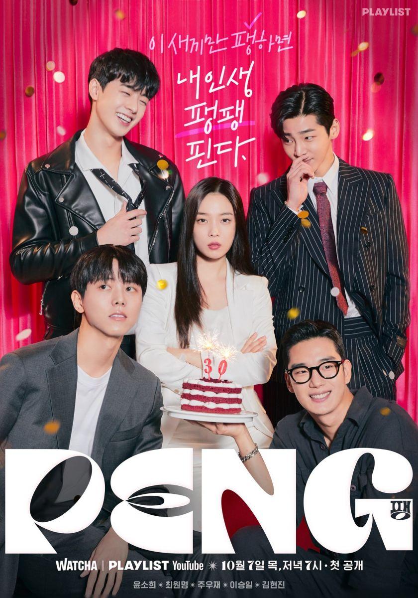 Playlist Studio Rilis Poster Web Drama 'PENG', Dibintangi Yoon So Hee