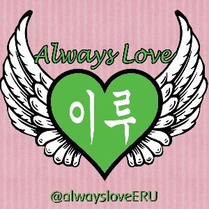 Always Love ERU